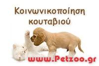 Κοινωνικοποίηση κουταβιού σκύλος